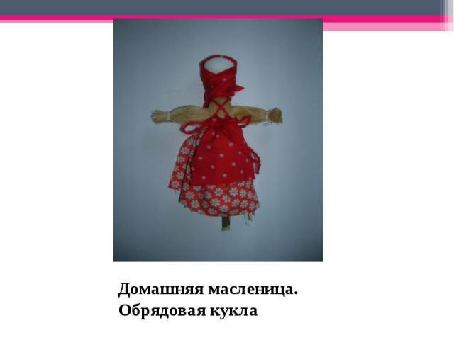 Домашняя масленица. Обрядовая кукла