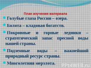 План изучения материала Голубые глаза России – озера. Болота – кладовая богатств
