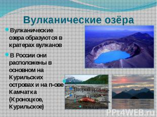 Вулканические озёра Вулканические озера образуются в кратерах вулкановВ России о