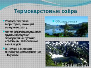 Термокарстовые озёра Располагаются на территории, имеющей вечную мерзлоту.Летом