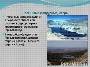Плотинные (запрудные) озёра Плотинные озера образуются в результате обвала или о