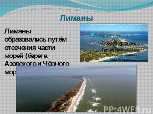 Лиманы Лиманы образовались путём отсечения части морей (берега Азовского и Чёрно