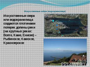 Искусственные озёра (водохранилища) Искусственные озера или водохранилища создаю