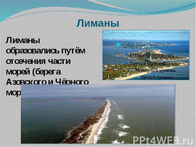 Лиманы Лиманы образовались путём отсечения части морей (берега Азовского и Чёрного морей)