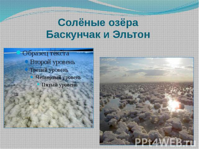 Солёные озёра Баскунчак и Эльтон