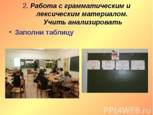 2. Работа с грамматическим и лексическим материалом. Учить анализировать Заполни