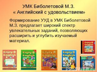 УМК Биболетовой М.З. « Английский с удовольствием» Формирование УУД в УМК Биболе
