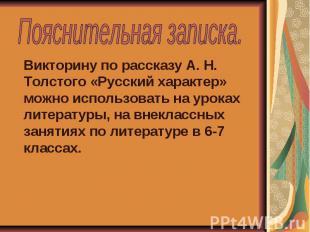 Пояснительная записка. Викторину по рассказу А. Н. Толстого «Русский характер» м