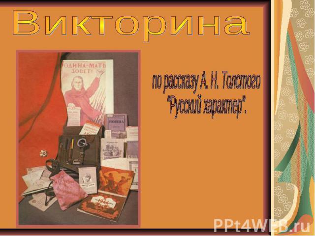 Викторинапо рассказу А. Н. Толстого