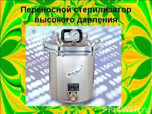 Переносной стерилизатор высокого давления
