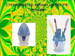 Стерилизатор зубных щеток УФ-лучами