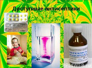 Доступные антисептики