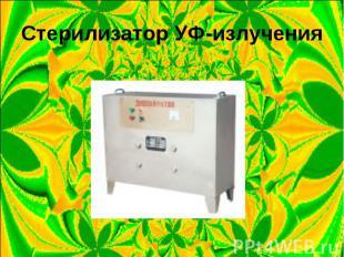Стерилизатор УФ-излучения