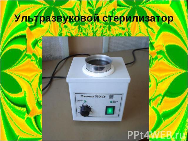 Ультразвуковой стерилизатор