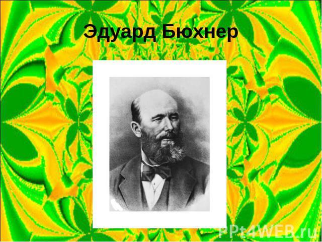 Эдуард Бюхнер