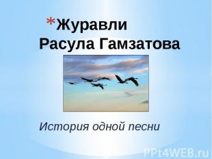Журавли Расула Гамзатова История одной песни