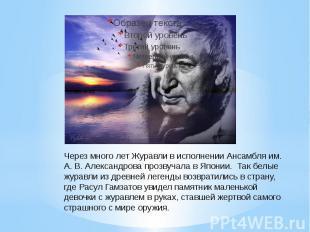 Через много лет Журавли в исполнении Ансамбля им. А. В. Александрова прозвучала