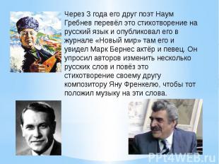 Через 3 года его друг поэт Наум Гребнев перевёл это стихотворение на русский язы
