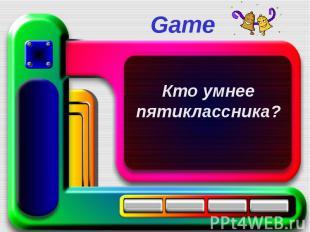 Game Кто умнее пятиклассника?