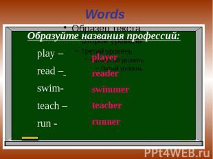 Words Образуйте названия профессий: play – read – swim- teach – run -