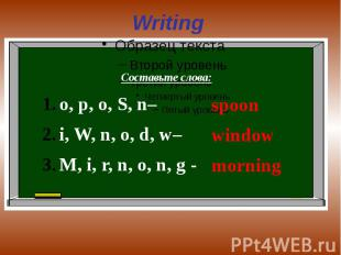 Writing Составьте слова:o, p, o, S, n–i, W, n, o, d, w–M, i, r, n, o, n, g -