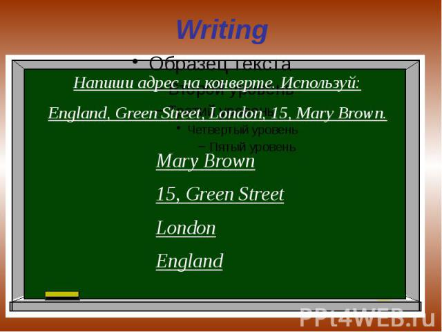 Writing Напиши адрес на конверте. Используй:England, Green Street, London, 15, Mary Brown.Mary Brown15, Green StreetLondonEngland