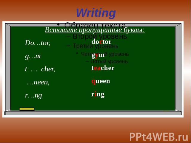 Writing Вставьте пропущенные буквы:Do…tor, g…m t … cher, …ueen, r…ng