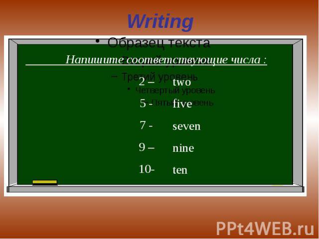 Writing Напишите соответствующие числа :2 –5 -7 -9 –10-