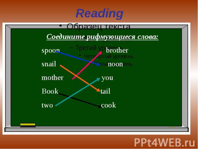 Reading Соедините рифмующиеся слова:spoon brothersnail noonmother youBook tailtwo cook