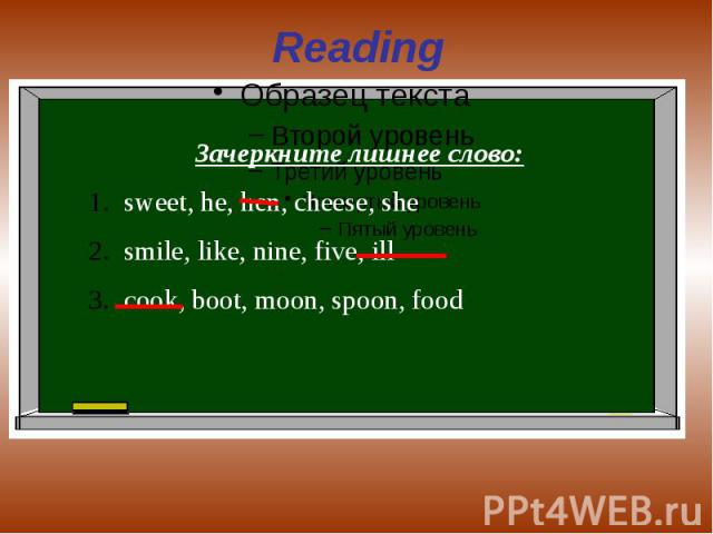 Reading Зачеркните лишнее слово:sweet, he, hen, cheese, shesmile, like, nine, five, illcook, boot, moon, spoon, food