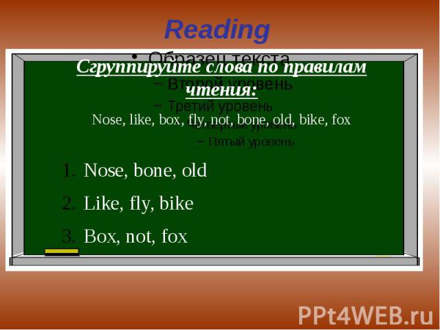 Reading Сгруппируйте слова по правилам чтения:Nose, like, box, fly, not, bone, old, bike, fox