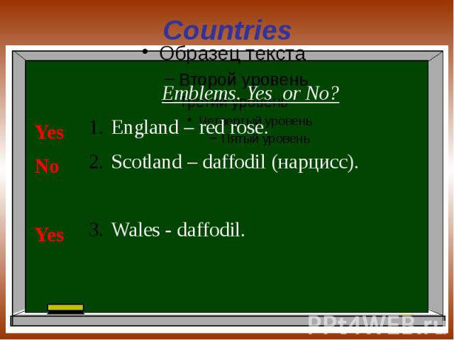 Countries Emblems. Yes or No?England – red rose.Scotland – daffodil (нарцисс).Wales - daffodil.