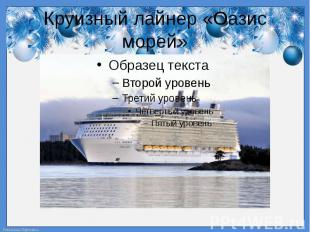 Круизный лайнер «Оазис морей»