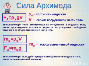 Сила Архимедаж - плотность жидкостиV – объем погруженной части телаВыталкивающая