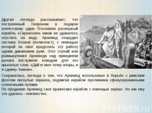Другая легенда рассказывает, что построенный Гиероном в подарок египетскому царю