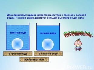 Два одинаковых шарика находятся в сосудах с пресной и соленой водой. На какой ша