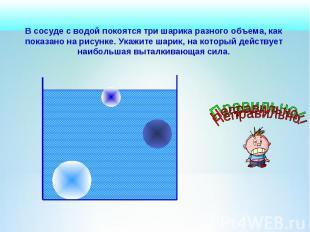 В сосуде с водой покоятся три шарика разного объема, как показано на рисунке. Ук