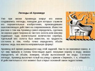 Легенды об АрхимедеУже при жизни Архимеда вокруг его имени создавались легенды,