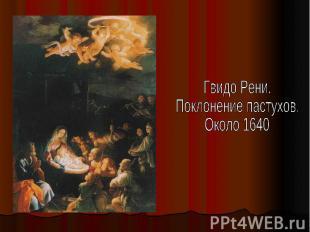 Гвидо Рени.Поклонение пастухов.Около 1640