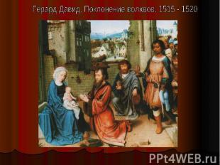 Герард Давид. Поклонение волхвов. 1515 - 1520