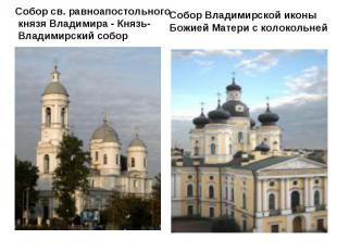 Собор св. равноапостольного князя Владимира - Князь- Владимирский собор Собор Вл