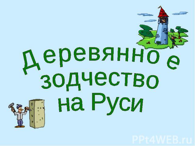 Деревянное зодчество на Руси