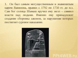 1. Он был самым могущественным и знаменитым царем Вавилона, правил с 1792 по 175