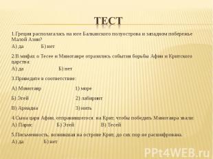 Тест 1.Греция располагалась на юге Балканского полуострова и западном побережье