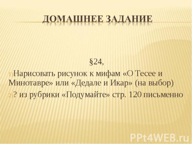 Домашнее задание §24, Нарисовать рисунок к мифам «О Тесее и Минотавре» или «Дедале и Икар» (на выбор)? из рубрики «Подумайте» стр. 120 письменно