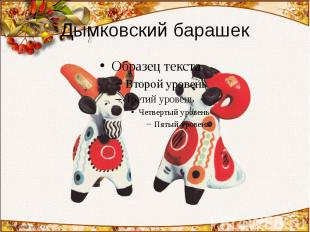 Дымковский барашек