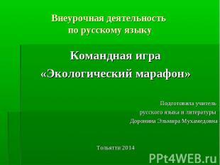 Внеурочная деятельность по русскому языку Командная игра«Экологический марафон»П