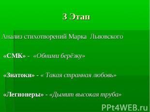 3 Этап Анализ стихотворений Марка Львовского «СМК» - «Обними берёзку» «Знатоки»