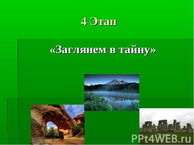 4 Этап «Заглянем в тайну»