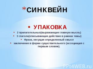 СИНКВЕЙН УПАКОВКА2 прилагательных(выражающие главную мысль)3 глагола(описывающие